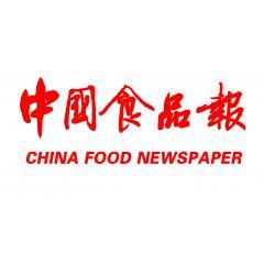 China Food Newspaper